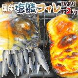 """国産 """"塩鯖フィレ"""" 訳あり 約2kg 大きさおまかせ 三枚おろし サバ 送料無料"""