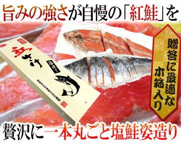 """【送料無料】ロシア """"塩紅鮭 姿造り"""" 塩鮭 カット済 1本 約2〜2.2kg 木製化粧箱入り 紅さけ 半身 真空パック冷凍"""