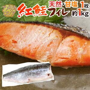 """【送料無料】ロシア・アメリカ """"塩紅鮭フィレ"""" 甘口塩鮭 大型鮭限定 1枚 約1kg前後 塩ジャケ 半身"""