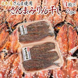 """国産 """"さんま みりん干し"""" 4枚×2pc 秋刀魚 味醂干し 送料無料"""