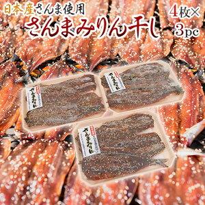 """国産 """"さんま みりん干し"""" 4枚×3pc 秋刀魚 味醂干し 送料無料"""