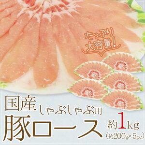 """【送料無料】国産 """"豚ロース しゃぶしゃぶ用"""" 約1kg(約200g×5pc)"""