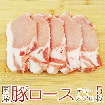 """【エントリーで200Pプレゼント】国産 """"豚ロース テキ・カツ用"""" 5枚"""