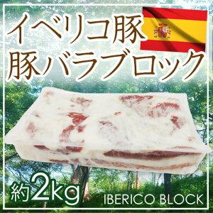 """口の中でとろける旨み♪一度食べたらヤミツキに!""""イベリコ豚 豚バラ ブロック"""" 約2kg (1.8k..."""