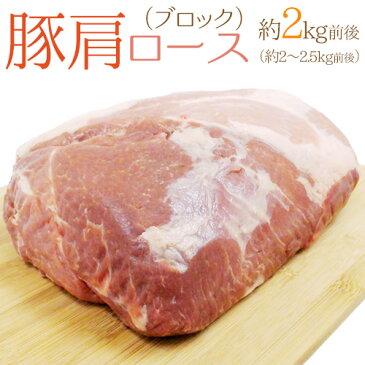 """【エントリーで200Pプレゼント】""""豚肩ロース ブロック"""" 約2kg前後"""