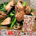 "国産若鶏 ""ハツ(心臓)"" 約2kg"