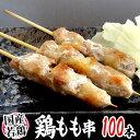 """国産若鶏 """"鶏もも串"""" 約30g×100本 約3kg 1"""