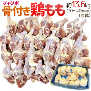 """""""ジャンボ骨付き鶏もも"""" 約13.6kg (原体)(20〜40本前後)1本あたり約300g以上 アメリカ産"""