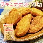 """【エントリーで200Pプレゼント】国産鶏肉使用 """"チキンナゲット"""" 約1kg【楽ギフ_包装】"""