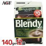 """【送料無料】味の素AGF """"ブレンディ"""" インスタントコーヒー 詰替用 袋 160g×12袋(1ケース)"""