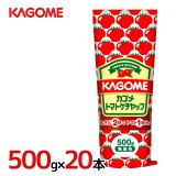 """カゴメ """"カゴメケチャップ"""" 500g×20本(1ケース) 送料無料"""