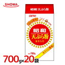 """昭和産業 """"天ぷら粉"""" 700g×20袋(1ケース)"""