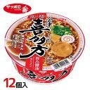 """サンヨー食品 サッポロ一番 旅麺 """"会津・喜多方醤油ラーメン"""" 12個入(1ケース)"""