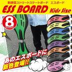 新感覚スケボー【ESSBoardKidsSizeエスボードキッズサイズ】カラー全8色〔赤/黄/青/緑/紫/橙/黒/桃〕〔ストリートキックボードクリスマスキッズ〕
