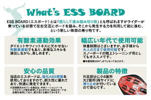 ストリートスケートボード(スケボー)エスボード/ESSBOARD2輪タイプ光るハードタイヤ【色/デザイン選択可能】