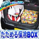 【収納ボックス】【車 たためる収納箱】【整理】【収納】【保冷ボックス】【クーラーボックス】...