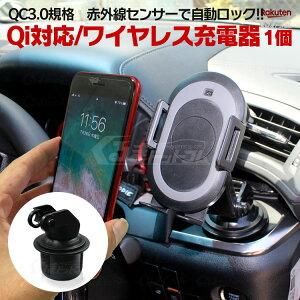 アイフォン 充電器 車 アイフォン8 ギャラクシーS9 アイホン iphone iphone8 iphonex iphonexs アイフォン7 xr アイフォンxs アイフォンxr GALAXY S9 NOTE9 S8 ギャラクシー ギャラクシーノート9 ギャラクシーs8 ギャラクシーs7 スマホスタンド Qi ワイヤレス