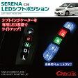 セレナ C26 ルームランプ LED シフトポジション 5灯 シフトノブ 内装 パーツ