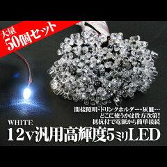 T10 LED ウェッジ球 ポジションT10 LED ウェッジ球 ポジション LEDφ5mm 50本組 ホワイト 12V ...