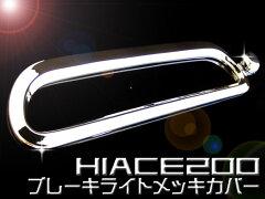ハイエース 200系 3型 後期 テールランプ メッキ ハイマウントランプ カバーハイエース 200系 3...