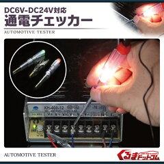 通電チェッカー 検電テスター DC6V〜DC24V LED等の点灯確認/点灯チェックに【メール…