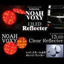ノア ヴォクシー 60系 70系 LED リフレクター レッド リア テール パーツ バックランプ