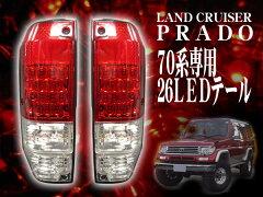 ランドクルーザー プラド 70/78 LEDテール クリスタルテール【再入荷】プラド70・78系/ロング用...