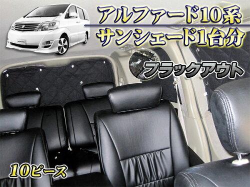 アルファード10系 日除けサンシェード 10P フルセットアウトドアや車...