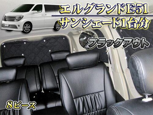 エルグランドE51 サンシェード 車中泊 マット カーテン 8P フルセッ...