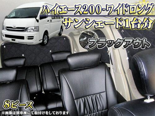 ハイエース200系 ワイド ロング 日除けサンシェード 8P フルセット ...