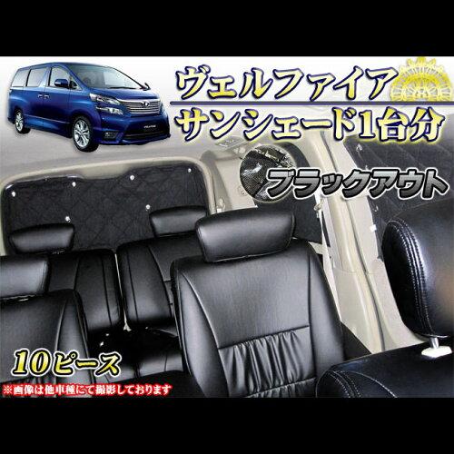 ヴェルファイア 20系 サンシェード 車中泊 カーテンフルセット ベル...