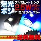 【爆光2.5W】T10LEDウェッジ球ポジションナンバー灯2個1セット★【カラー選択】ホワイト/ブルー★