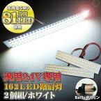 バストラック路肩灯LED車幅灯球マーカーランプSMD24V汎用片側81灯2個セットホワイトBA15S大型用大型車パーツ