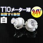 24V車専用/T10