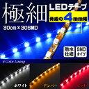 【2BUY1GET対象】 LED テープ 正面発光 30cm×30LED SMDタイプ 極細4mm幅 防水 パーツ カスタム ドレスアップ 改造