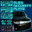 EL発光 セキュリティプレート ダミーセキュリティ ステッカー 防犯 選べるデザイン 5種類