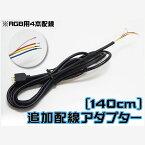 【追加パーツ】RGB-LEDテープ追加配線オプションパーツコネクター付き配線1本【メール便可能】【kyu_mega】