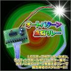 LEDオートパターン点灯コントローラーリレー/10品対応/12V/常灯→パターン点灯