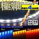 LEDテープ 側面 LEDテープライト ledテープ 極細4mm ledテープ 防水 ledテープ smd【2セット購...