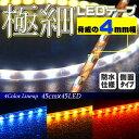 【決算特価】【2BUY1GET対象】 LED テープ 極細4mm幅 側面発光 45cm×45LED 12V 防水 パーツ カスタム ドレスアップ 改造