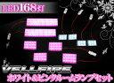 ヴェルファイア専用ルームランプセット◆LED168発◆ピンク×ホワイト コンビネーションルーム...