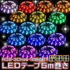 【送料無料】RGB-LEDテープ■RGB-3Chips-SMD仕様で16色点灯!■たっぷり5m巻き■150SMD×5m×10mm幅■カット可能■リモコン・ユニット・配線付き【防水】