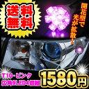 LED T10 LED ヘッドライト ポジション t10 LED T10 ピンク 拡散 開花 LEDバルブ【レビュー記載...
