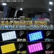 エルグランド E51 LED ルームランプ 128灯 各4色 内装 カスタム パーツ 車中泊