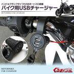 バイク用USBチャージャー2ポートタイプ防水仕様ハンドルクランプタイプLED点灯12V汎用バイク電源電装パーツ
