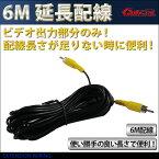 6m延長配線ビデオ出力コンポジットケーブルAVアクセサリ