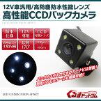 高性能CCDバックカメラDS-1312V汎用CCD暗視レンズ高輝度LED4発内蔵広角170°510px×490pxカーナビやヘッドレストモニター等にも接続可能!