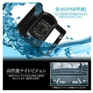 高性能CMOSバックカメラ24V汎用CMDカラーレンズ高輝度LED内蔵PALNTSC自動暗視切替機能防水性能IP68準拠カーナビやヘッドレストモニター等にも接続可能!