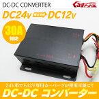 DC-DCコンバーター変換器変圧器DC24V→DC12V30AACC電源付トラック用品パーツ24V車両で12V用パーツが使用可能!DCDC/トラック/大型車