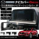 【特価】 CX-5 CX5 前期専用 ナビゲーション カバー 1P カーナビ 各3色 パーツ カスタム パーツ インテリアパネル